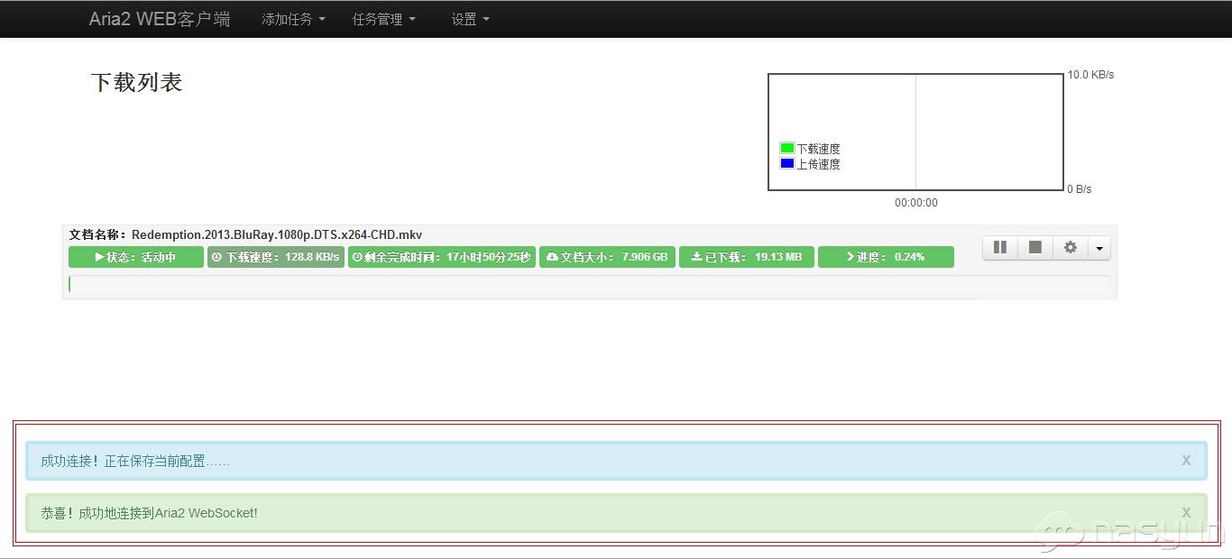 Aria2 Web客户端截图1.jpg