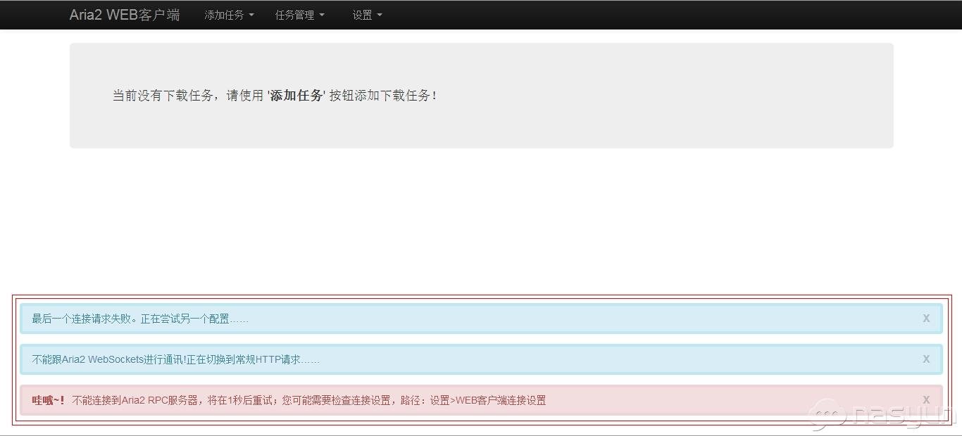 Aria2 Web客户端截图2.jpg