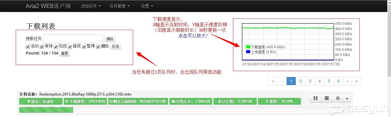 Aria2 Web客户端截图3.jpg