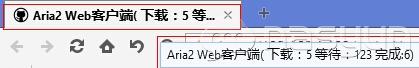 Aria2 Web客户端截图5.jpg