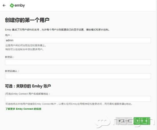 emby server设置步骤3.jpg