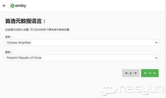 emby server设置步骤5.jpg