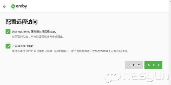emby server设置步骤6.jpg