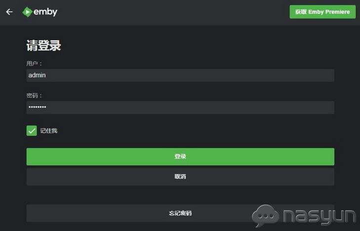 emby server设置步骤10.jpg