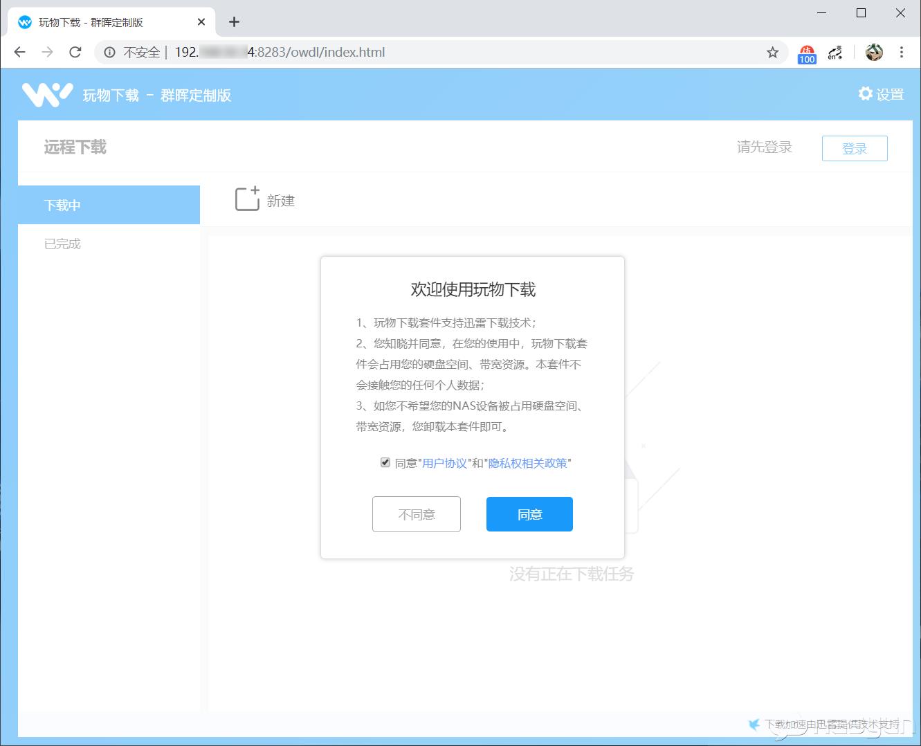 3-用户协议.png