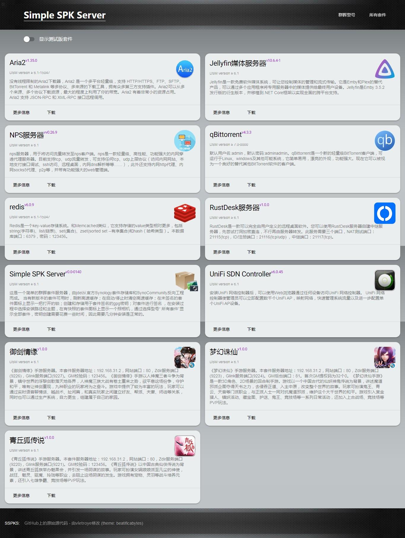 套件服务器.png